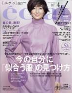 【雑誌】 eclat編集部 / eclat (エクラ) 2018年 4...