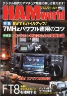 【雑誌】 雑誌 / Ham World Vol.10 (ラジコン技術...
