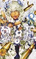 【コミック】 小畑健 / プラチナエンド 8 ジャン...