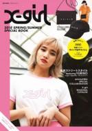 【ムック】 雑誌 / X-girl 2018 SPRING / SUMMER ...