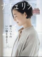 【雑誌】 ナチュリラ編集部 / ナチュリラ 2018年 ...
