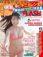 【雑誌】 雑誌 / FLASHダイアモンド B(表紙刷り分...
