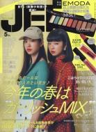 【雑誌】 JELLY編集部 / JELLY (ジェリー) 2018年...