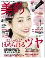 【雑誌】 美的編集部 / 美的 (BITEKI) 2018年 5月...