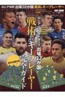 【ムック】 ワールドサッカーダイジェスト / 2018...