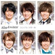 【CD Maxi】 King & Prince / シンデレラガール