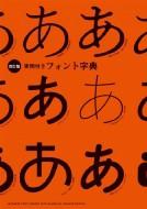 【単行本】 パイインターナショナル / 改訂版 実例付きフォント字典 送料無料