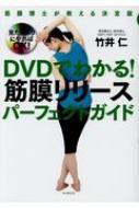 【単行本】 竹井仁 / DVDでわかる! 筋膜リリースパーフェクトガイド 筋膜博士が教える決定版