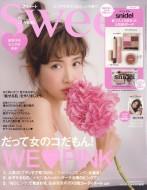 【雑誌】 sweet編集部 / sweet (スウィート) 2018...