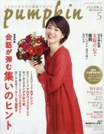 【雑誌】 Pumpkin編集部 / pumpkin (パンプキン) ...