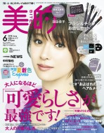 【雑誌】 美的編集部 / 美的 (BITEKI) 2018年 6月...