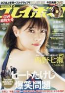 【雑誌】 週刊プレイボーイ編集部 / 週刊プレイボ...