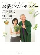 【単行本】 江原啓之 エハラヒロユキ / たましい...