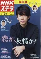 【雑誌】 NHKウィークリーステラ編集部 / NHKウィ...