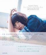 【単行本】 南條愛乃 / 南條愛乃ソロワーク5周年記念ブック since 2012 送料無料
