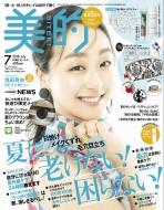 【雑誌】 美的編集部 / 美的 (BITEKI) 2018年 7月...