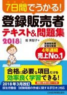【単行本】 堀美智子 / 7日間でうかる! 登録販売...