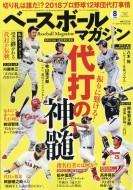 【雑誌】 ベースボールマガジン / ベースボールマ...
