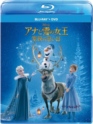【Blu-ray】 アナと雪の女王/家族の思い出 ブル...