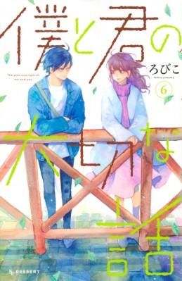 【コミック】 ろびこ ロビコ / 僕と君の大切な話 ...