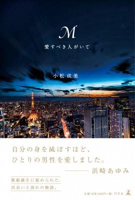 【単行本】 小松成美 / M 愛すべき人がいて