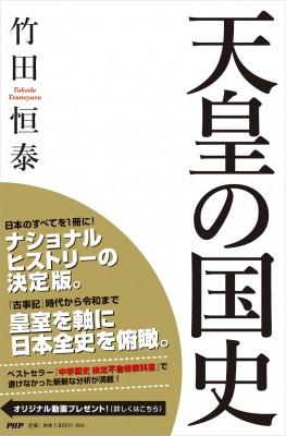 【単行本】 竹田恒泰 / 天皇の国史