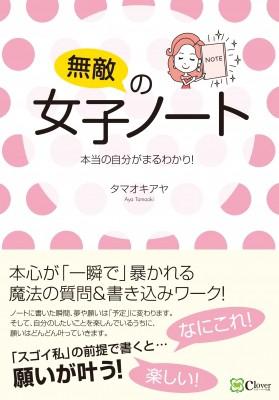 【単行本】 タマオキアヤ / 無敵の女子ノート 本...