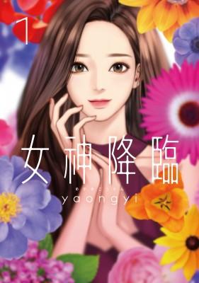 【単行本】 Yaongyi / 女神降臨 1 LINEコミックス...