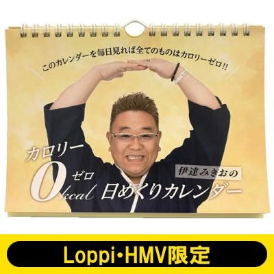 【Goods】 伊達みきおの「カロリーゼロ理論 日め...