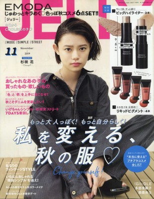 【雑誌】 JELLY編集部 / JELLY(ジェリー) 2019年 ...
