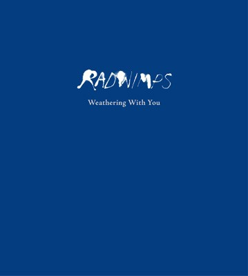 【CD】 RADWIMPS / 天気の子 complete version 【...