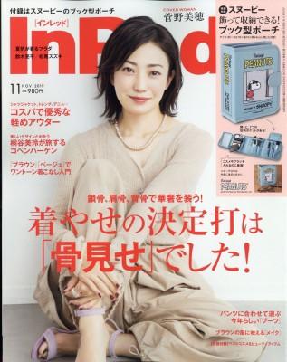 【雑誌】 InRed編集部 / In Red (インレッド) 201...