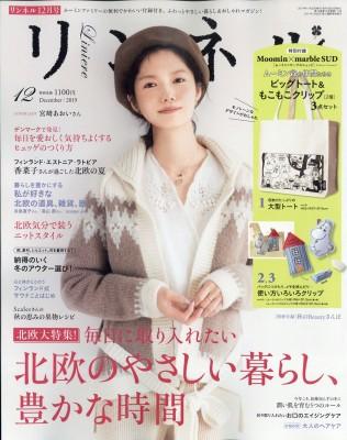 【雑誌】 リンネル編集部 / リンネル 2019年 12月...