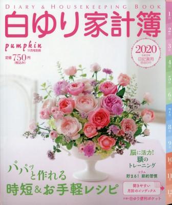 【雑誌】 Pumpkin編集部 / 白ゆり家計簿2020