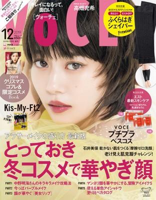 【雑誌】 VOCE編集部 / 付録違い版 VOCE (ヴォー...