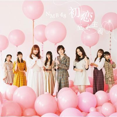 【CD Maxi】 NMB48 / 初恋至上主義 【通常盤 Type...
