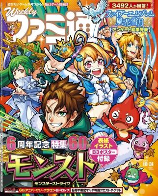 【雑誌】 ファミ通  / 週刊ファミ通 2019年 10月 ...