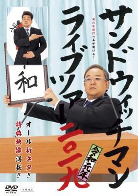 【DVD】 【Loppi・HMV限定販売】サンドウィッチマ...