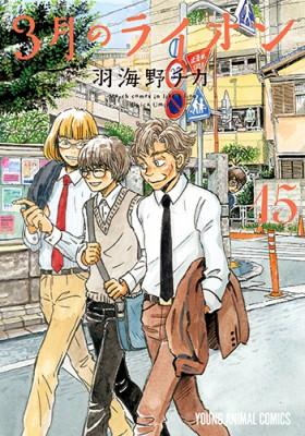 【コミック】 羽海野チカ ウミノチカ / 3月のライ...
