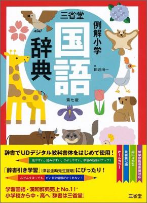 【辞書・辞典】 田近洵一 / 三省堂例解小学国語辞...