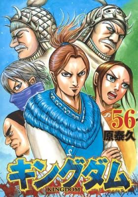 【コミック】 原泰久 ハラヤスヒサ / キングダム ...
