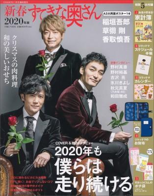 【雑誌】 雑誌 / 新春すてきな奥さん2020年版 202...