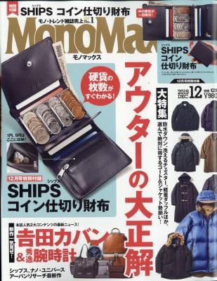 【雑誌】 MonoMax編集部 / MonoMax (モノ・マック...