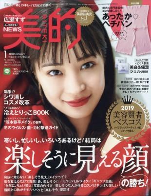 【雑誌】 美的編集部 / 美的 (BITEKI) 2020年 1月...