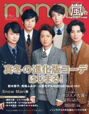 【雑誌】 non・no編集部 / non・no (ノンノ) 2020...