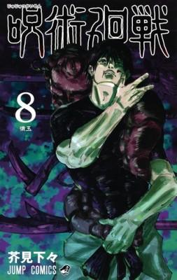 【コミック】 芥見下々 / 呪術廻戦 8 ジャンプコ...