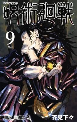 【コミック】 芥見下々 / 呪術廻戦 9 ジャンプコ...
