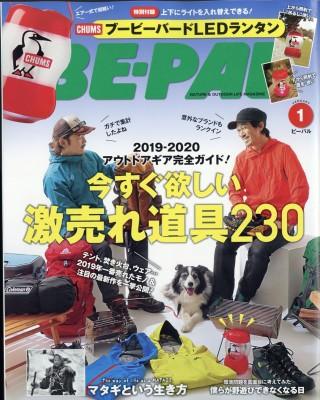 【雑誌】 BE-PAL編集部 / BE-PAL (ビーパル) 2020...