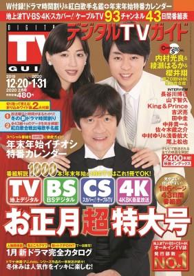 【雑誌】 デジタルTVガイド編集部 / デジタルTVガ...