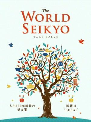 【単行本】 聖教新聞社 / The WORLD SEIKYO 2020...